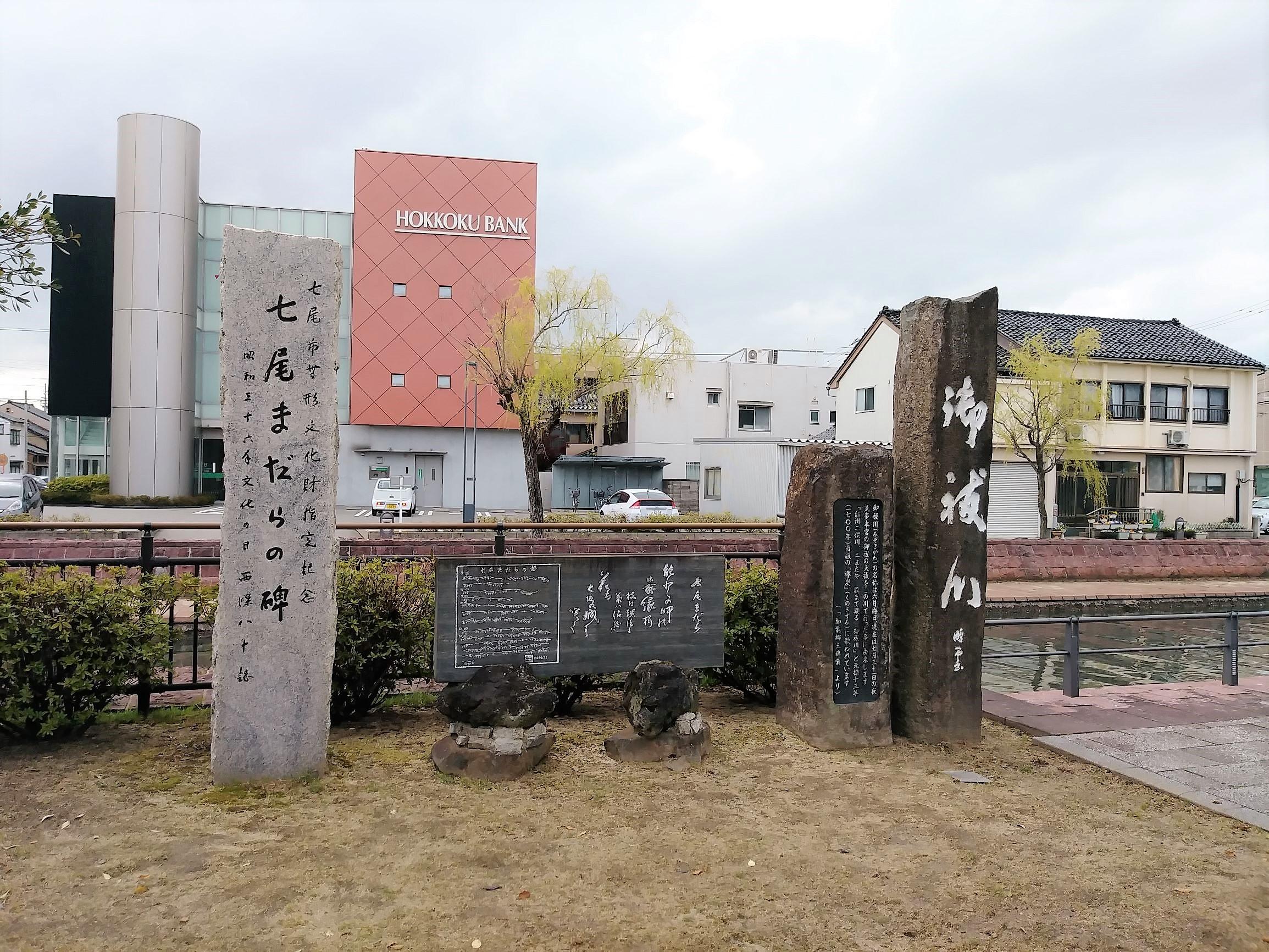 七尾市非物質文化遺產紀念碑