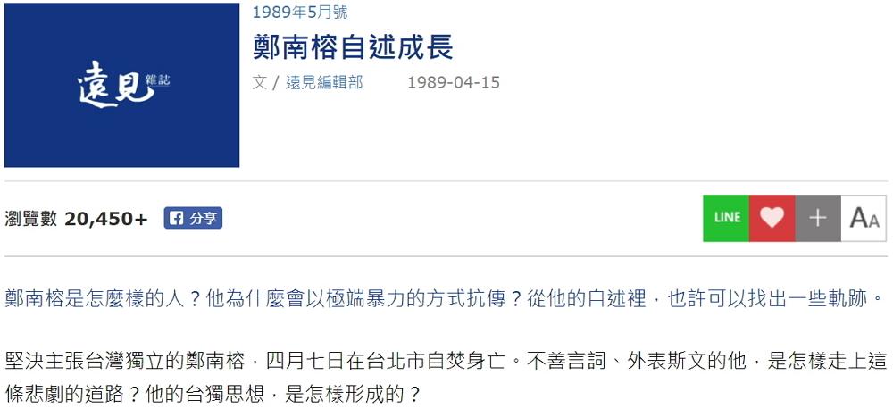 鄭南榕自述成長 翻攝自 遠見雜誌網站