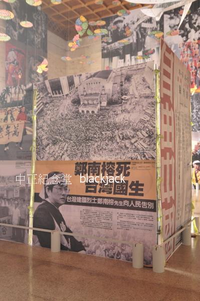 鄭南榕死,台灣國生。台灣建國烈士鄭南榕先生向人民告別。 2008年台灣民主紀念館銅像大廳的「民主開門 自由風吹」展 筆者攝