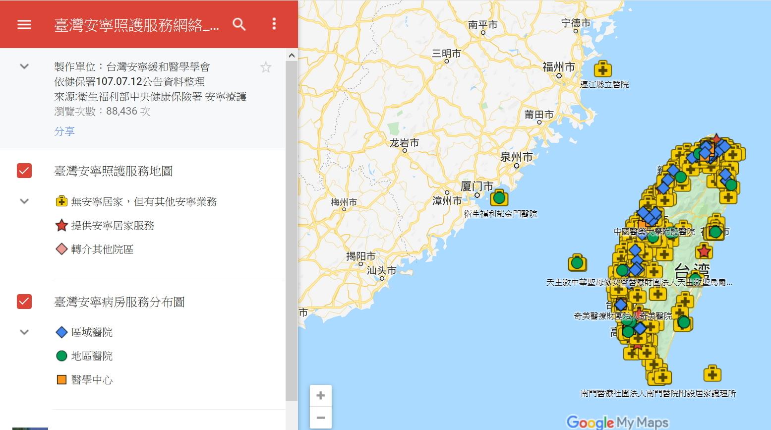 臺灣安寧照護服務網絡 翻攝自台灣安寧緩和醫學學會網頁