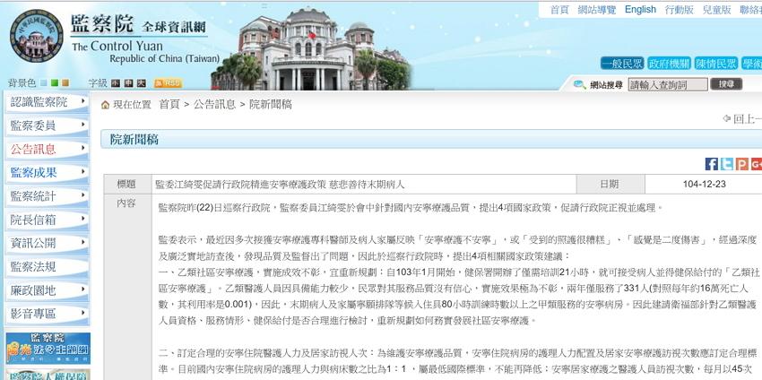 監察院新聞稿 翻攝自監察院網站