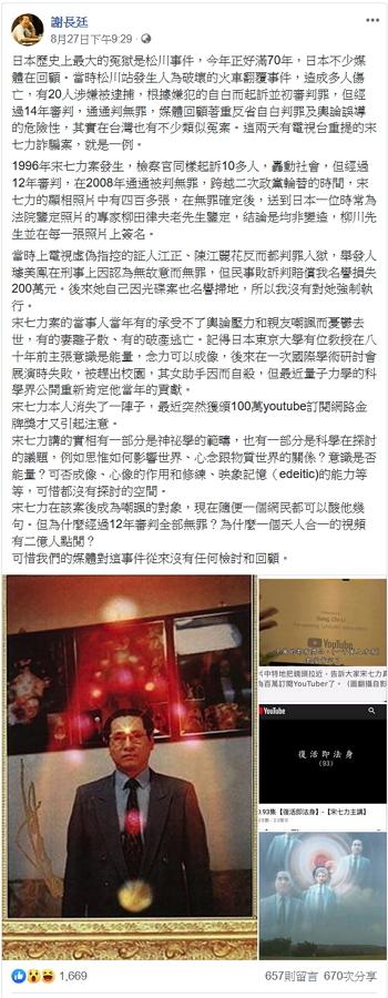 謝長廷替宋七力喊冤 翻攝自謝長廷臉書