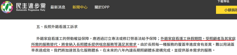 2016-01-04 民主進步黨主席蔡英文與工鬥團體會面所提議題之回應 翻攝自民進黨網站