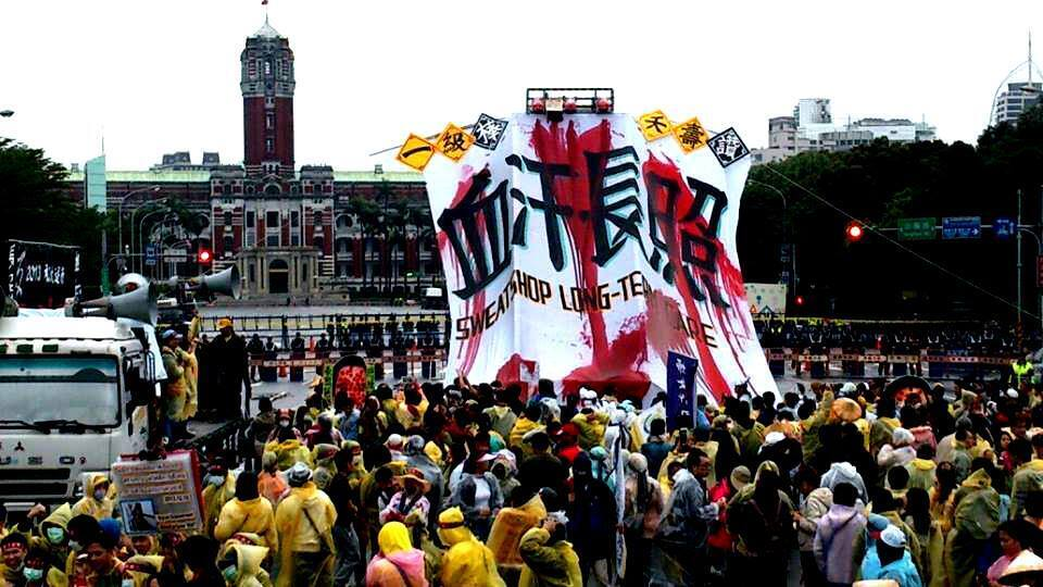 抗議血汗長照 翻攝自 TIWA台灣國際勞工協會