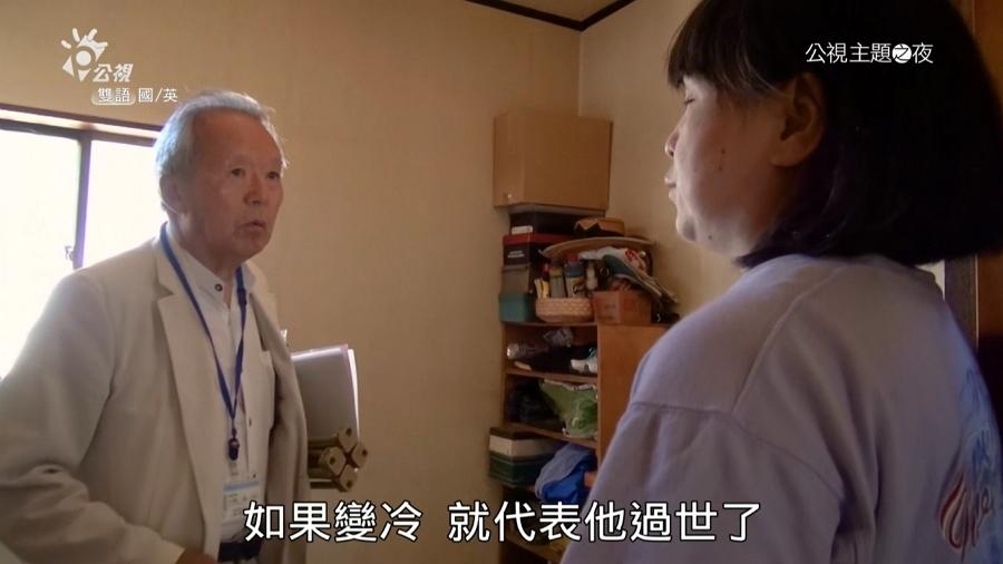 醫生告訴廣美注意父親的生命跡象  翻攝自公視