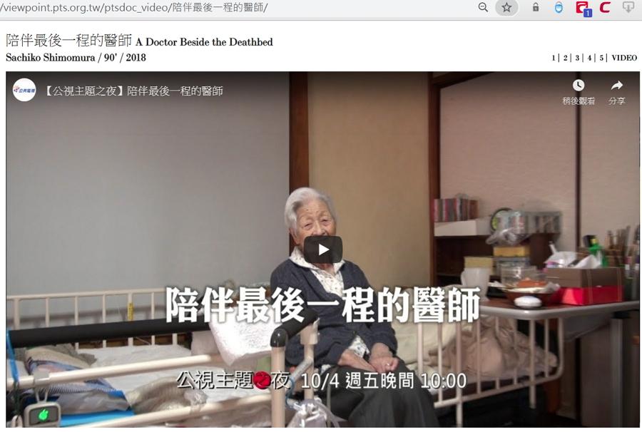 公視4日播出NHK紀錄片「陪伴最後一程的醫師」 翻攝自公視網站