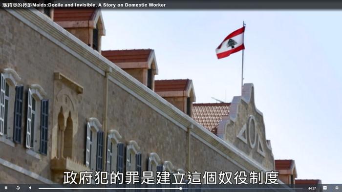 紀錄片針對黎巴嫩政府卡法拉制度的批評 翻攝自公視網站