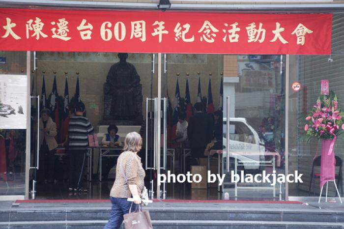 筆者曾去大陳遷台60週年紀念活動參訪 筆者攝
