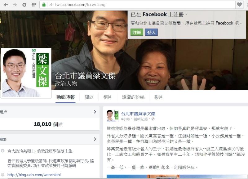 民進黨梁文傑與蔣萬安上次競選時也提到蔣經國 翻攝 梁文傑臉書