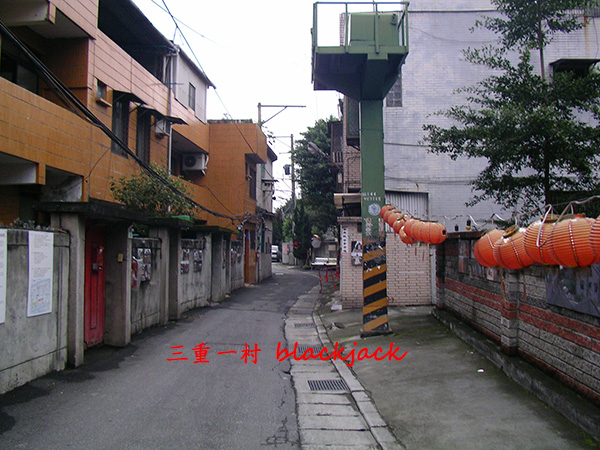 高階軍官居住的眷村「三重一村」 筆者攝