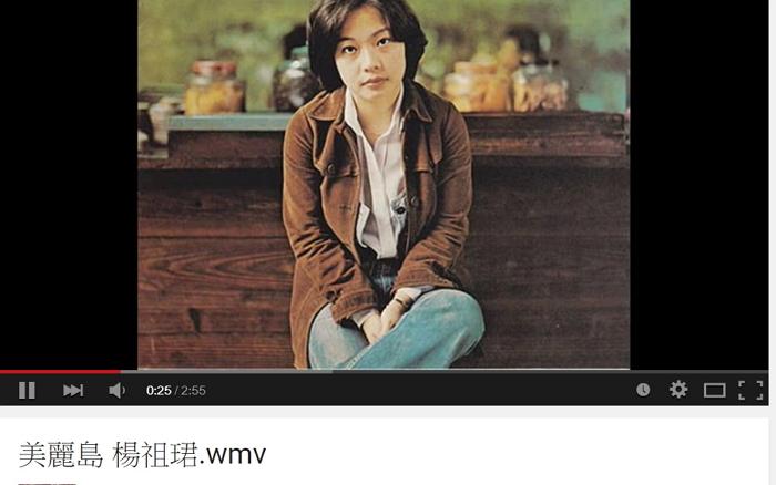 楊祖珺版本的《美麗島》 翻攝自 youtube