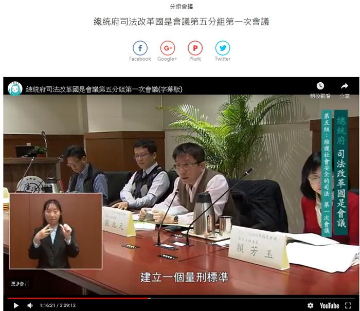 司改委員劉北元發言 翻攝自 司法改革國是會議分組會議記錄網站
