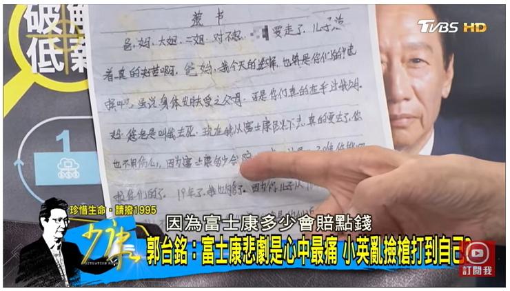 郭台銘上趙少康的2019年5月30日少康戰情室時,拿出死者遺書大談農工工的狀態
