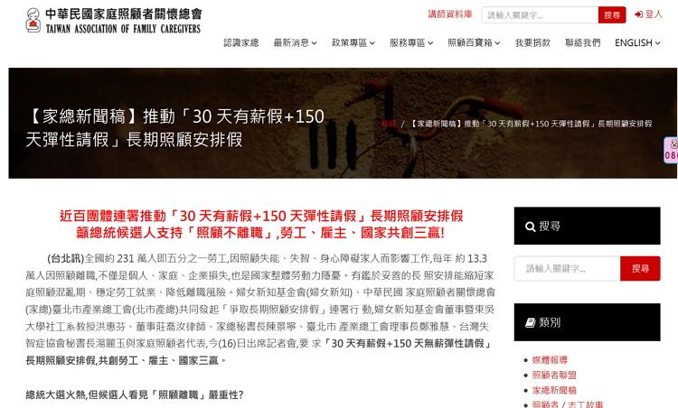 近百團體連署推動「30 天有薪假+150 天彈性請假」長期照顧安排假 翻攝自中華民國家庭照顧者關懷總會網站