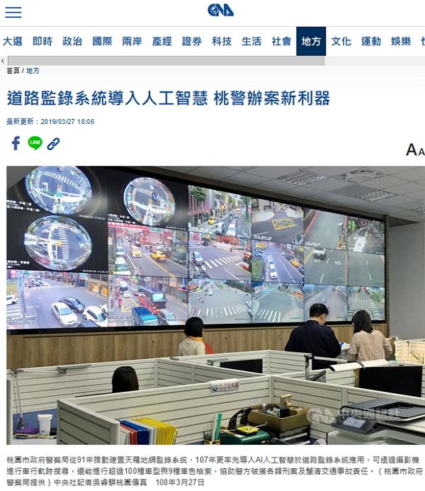 中央社報導桃園的天羅地網系統,照片為市警局提供 翻攝自 中央社網站