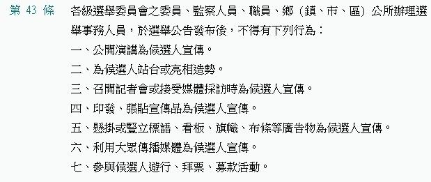 總統副總統選舉罷免法 翻攝 全國法規資料庫