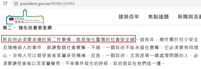 蔡英文就職演講表示「新政府必須要承擔的第二件事情,就是強化臺灣的社會安全網」 翻攝 總統府網站