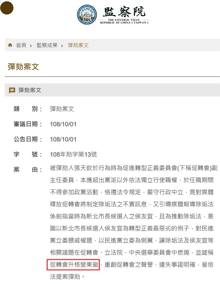 轉型正義委員會副主委張天欽因自命東廠,被監察院全票彈劾 翻攝 監察院網站