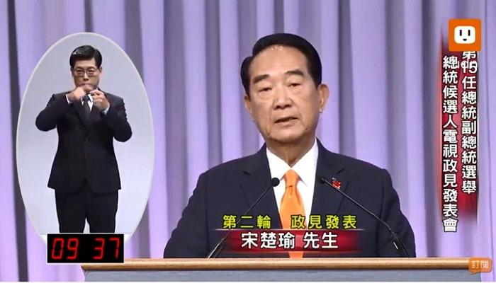 2020總統大選電視政見發表會最終回,親民黨總統候選人宋楚瑜發言。圖擷自聯合影音