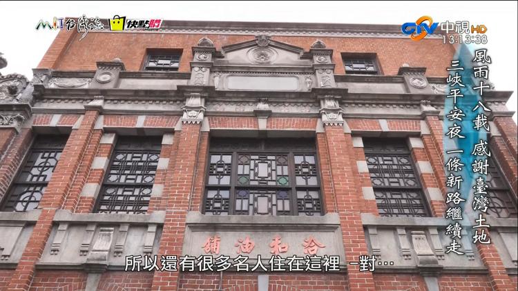12月29日的《MIT台灣誌》翻攝 中視
