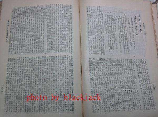 蔣介石的「我們的中華民國到去年年終就隨大陸淪陷而已經滅亡了」之論在蔣總統集第一版找得到 筆者攝