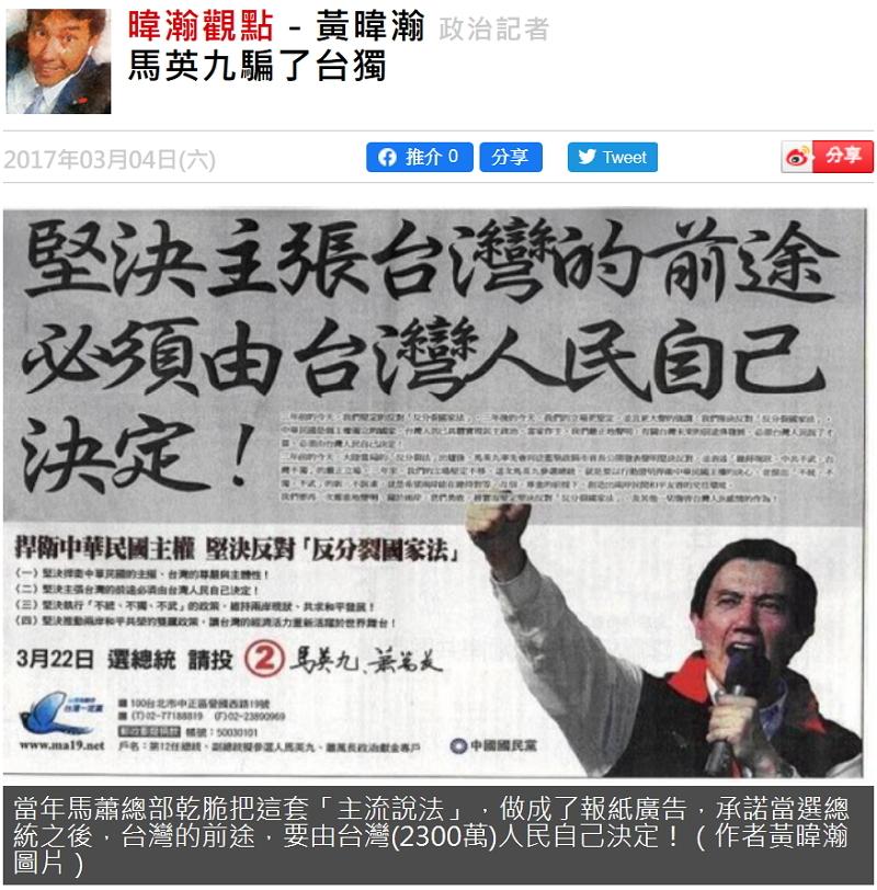 黃暐瀚寫的「馬英九騙了台獨」 翻攝 東網hk.on.cc