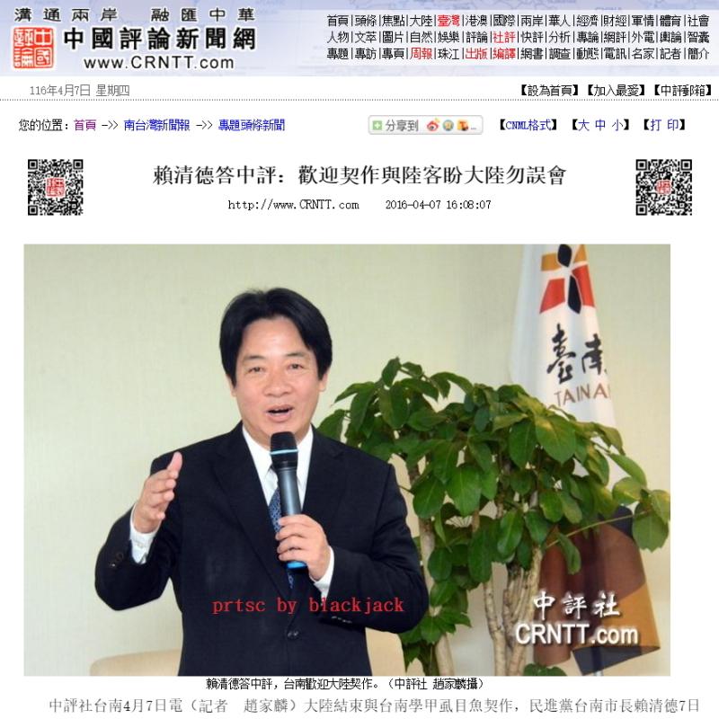 賴清德接受中評社專訪 表示不反對陸客與契作 翻攝中評社網站