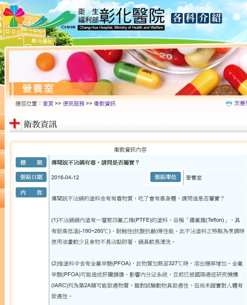 食藥署對不沾鍋表示意見 翻攝衛福部彰化醫院網站