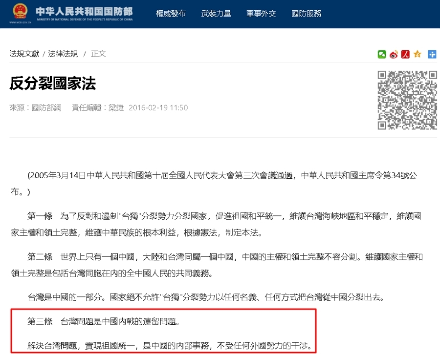 《反分裂國家法》 翻攝 中國國防部網站