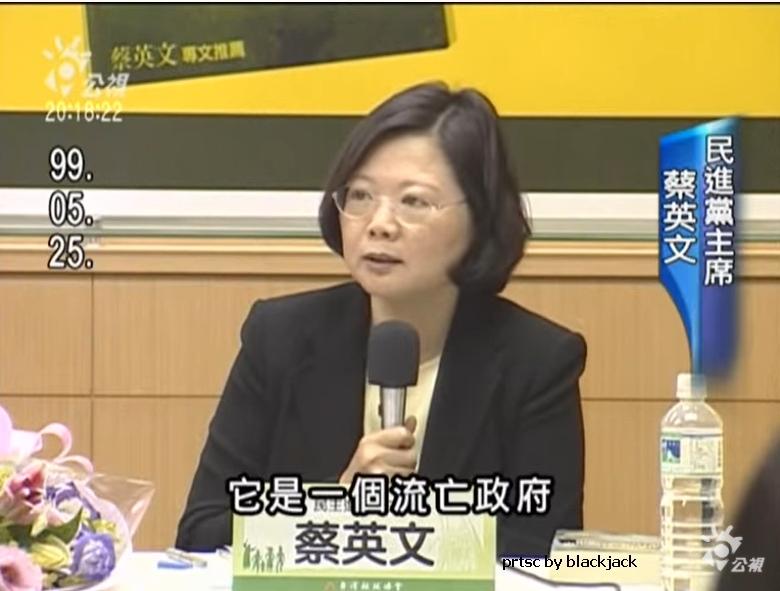 2010年,蔡英文公開表示「中華民國是流亡政府」 翻攝 youtube