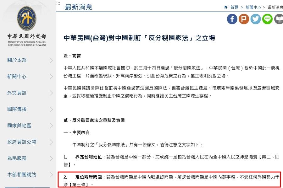《中華民國(台灣)對中國制訂「反分裂國家法」之立場》 翻攝 外交部網站