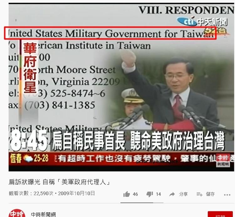陳水扁自稱是美國軍政府的代理人 翻攝youtube