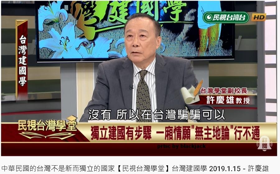 憲法學者許慶雄教授對「臺灣地位未定論」更斥之為臺灣內部「騙騙自己人」的空論 翻攝youtube