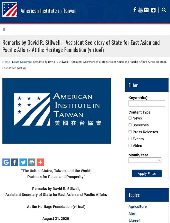 美國國務院亞太助卿史達偉與AIT關於「六項保證」備忘錄的第五項文字有所出入 取自AIT網站