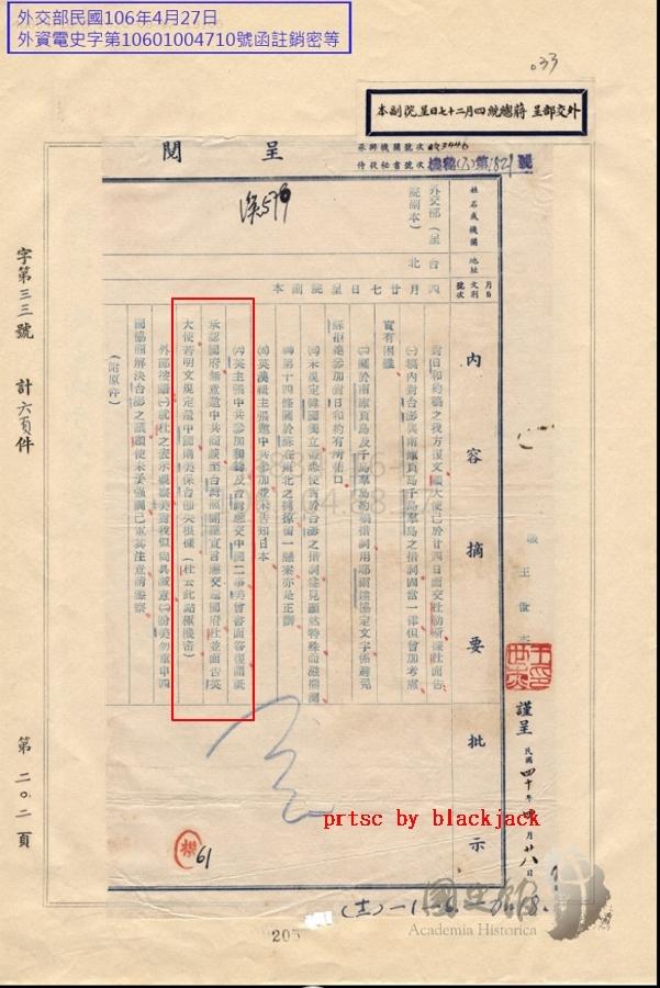 杜勒斯面告英大使,臺灣照開羅宣言應交還國府,若明文規定還中國,則美保臺即失根據。  翻攝自 外交部呈蔣中正對日和約稿之中國復文顧維鈞已面交杜勒斯,數位典藏號,002-020400-00053-033,蔣中正總統文物,1951/04/27