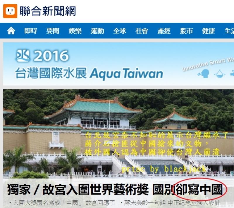 臺灣人思考「中國的歸中國」的時刻到了 翻攝UDN