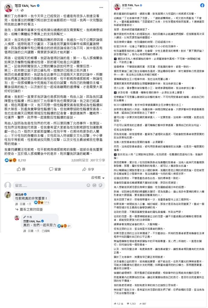 范雲發表對丁允恭事件意見 翻攝臉書