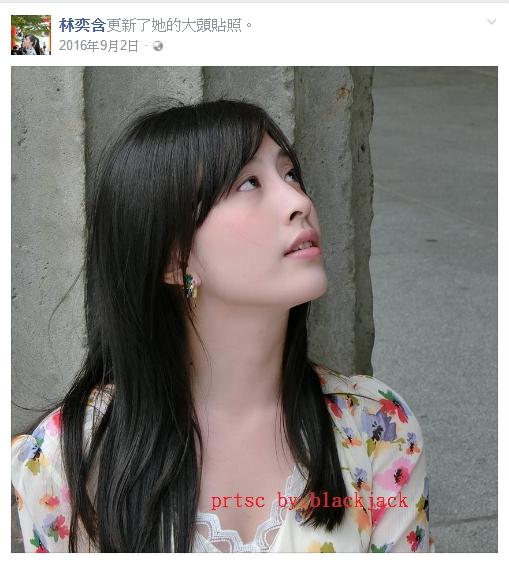 林奕含 翻攝臉書