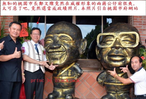 民進黨政治人物一方面批評蔣介石,一方面樂於與其芻象合影 翻攝 桃園市網站