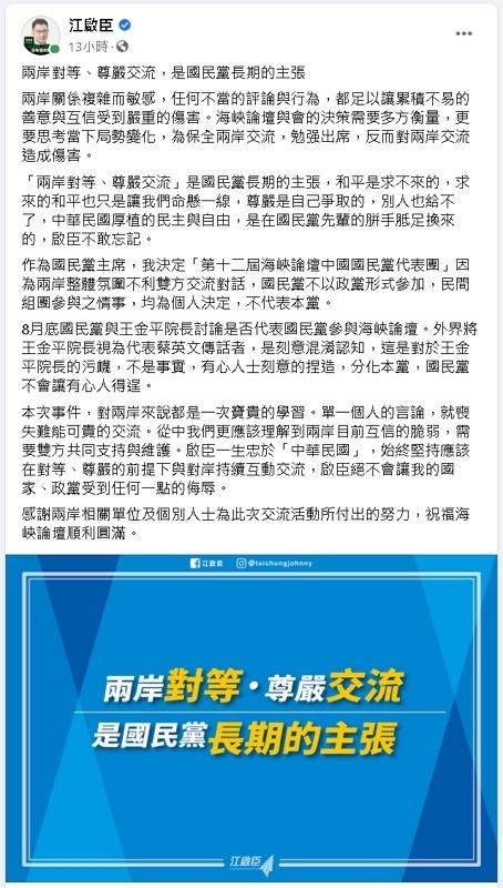 國民黨主席江啟臣在臉書表示意見 翻攝臉書