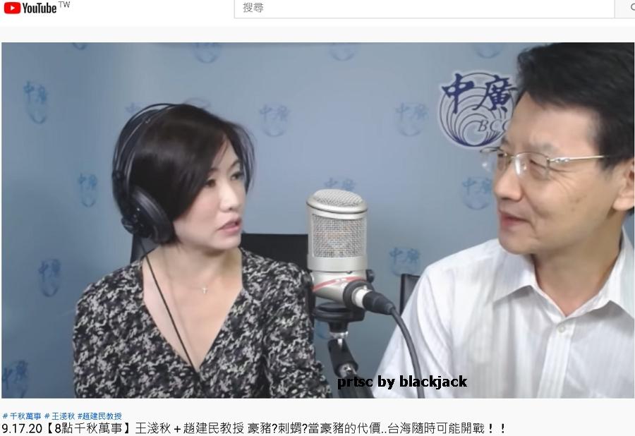 文大社科院院長趙建民(右)示警,兩岸恐隨時開戰。翻攝千秋萬事YouTube