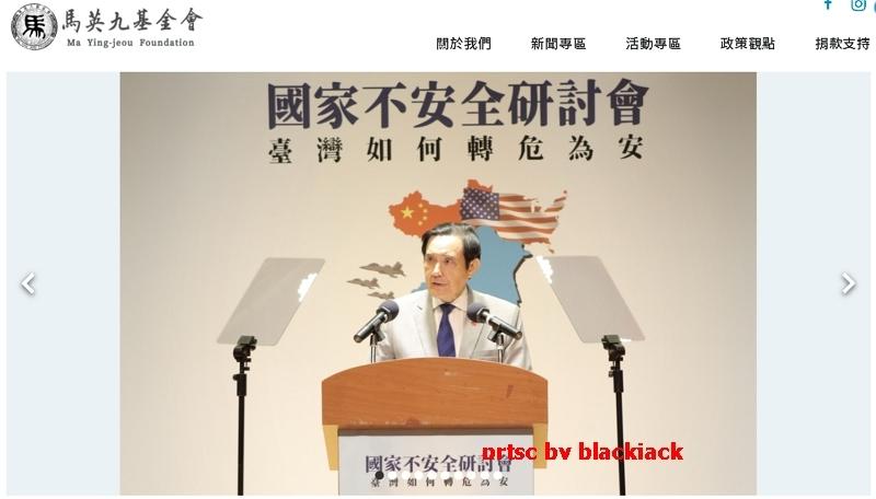 馬英九基金會,22日舉辦「國家不安全研討會:臺灣如何轉危為安」會議 取自馬英九基金會網站