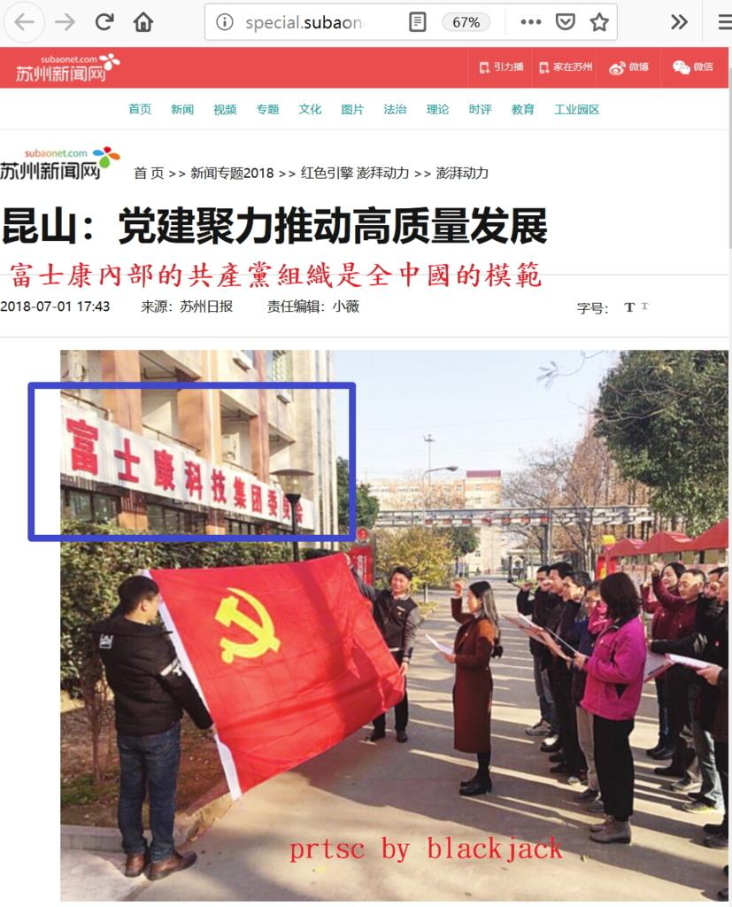 共產黨員工在富士康廠區宣誓 翻攝 蘇州新聞網