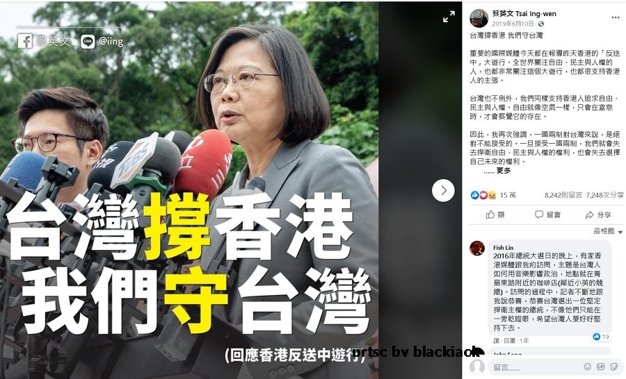 蔡英文去年強烈表達撐香港 翻攝 蔡英文臉書