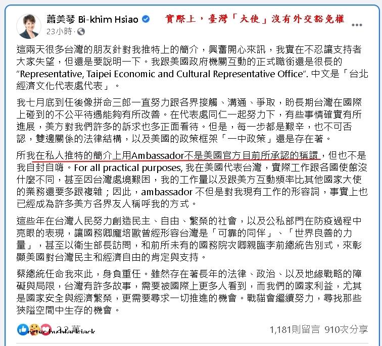 蕭美琴對自稱台灣駐美大使的解釋 翻攝臉書