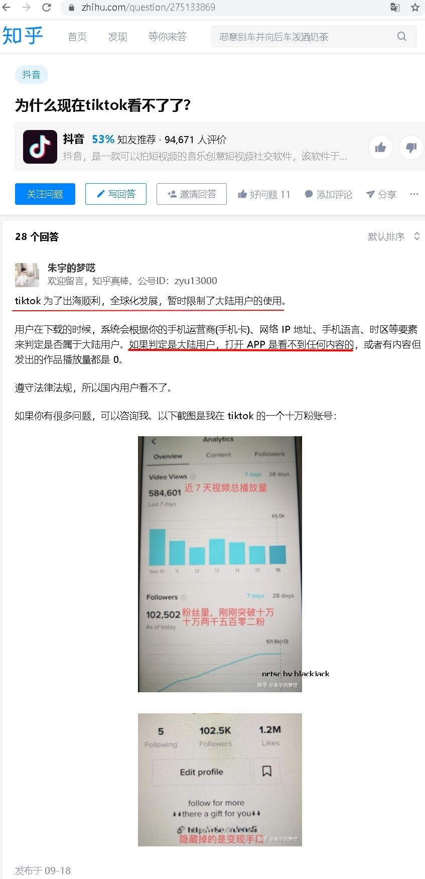大陸網民無法訪問TikTok的詢問 翻攝「知乎」網站