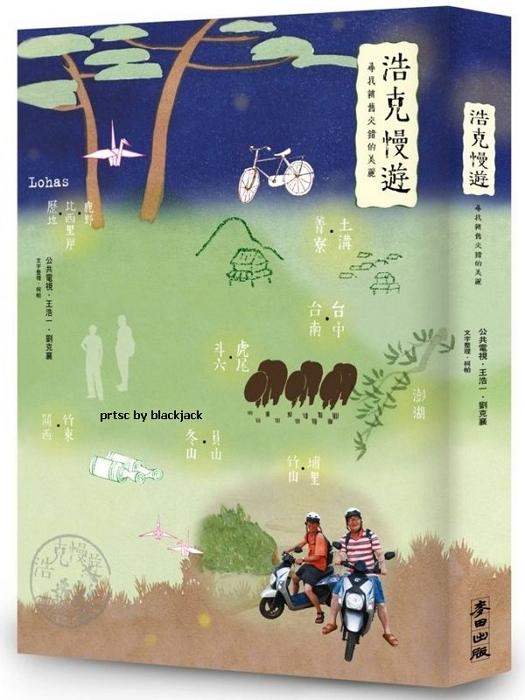 《浩克慢遊:尋找新舊交錯的美麗》,公共電視、王浩一、劉克襄 圖片取自  城邦館