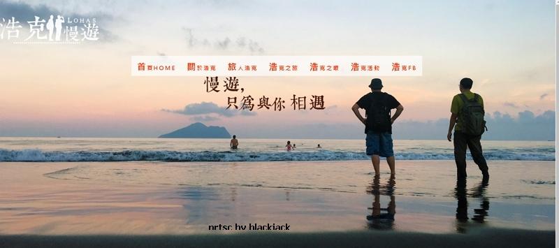 《浩克慢遊》翻攝公視網站