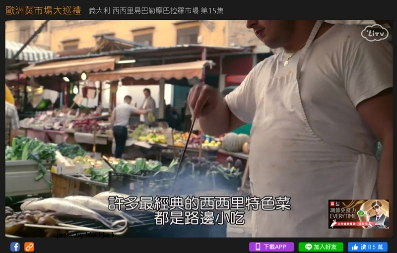 《來去歐洲逛市場》第15集 翻攝 LiTV