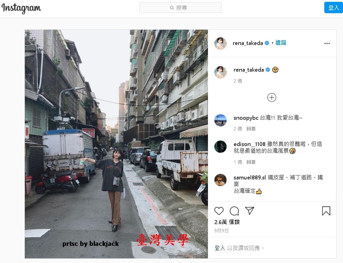 武田玲奈,個人IG在台北市長安西路的巷子裡拍的一張照片 翻攝IG